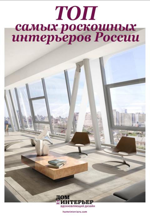 100 Luxury Interiors In Russia ebook 100 luxury interiors in russia